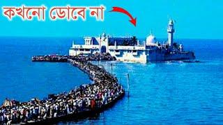 হাজী আলি দরগা কেন সমুদ্রে ডুবে যায় না | Haji Ali Dargah in Mumbai in Bangla