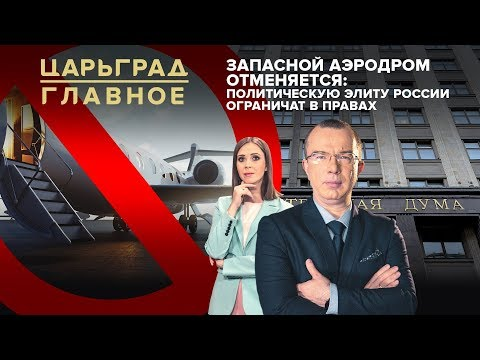 Запасной аэродром отменяется: политическую элиту России ограничат в правах