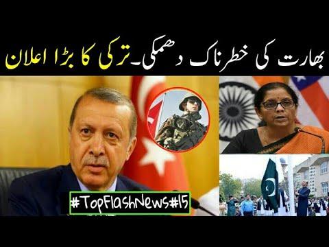 #TopFlashNews#15 : Pakistan Big Announcement, Turkey Recent News