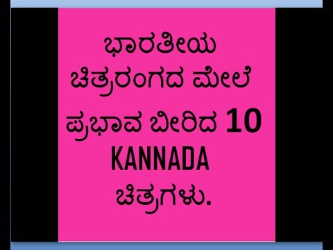 BEST KANNADA MOVIES OF ALL TIME | TOP 10 CLASSIC FILMS