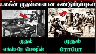 Worlds Very first invention And Discoveries | Rare History In Tamil | Tamil - Info View