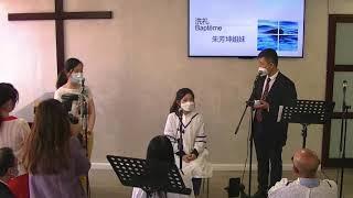 朱芳坤姊妹洗禮