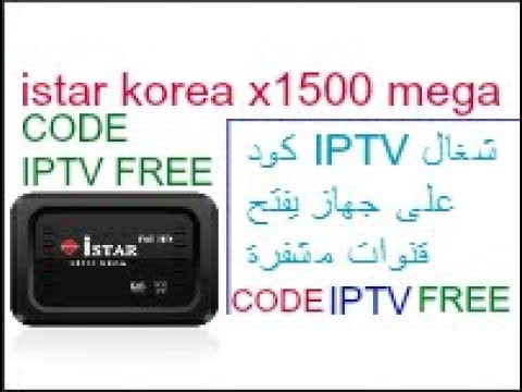 أسلوب رفع ملف IPTV على جهاز The method of raising an IPTV file on a device  istar korea x1500 mega