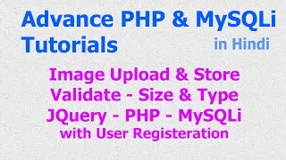Image File Store | Upload - Validation - JQuery - Javascript - User Register - PHP - MySQLi - Hindi