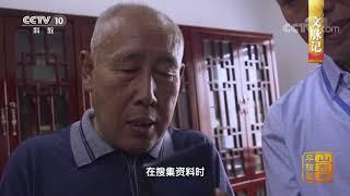 《中国影像方志》 第419集 山东平阴篇| CCTV科教