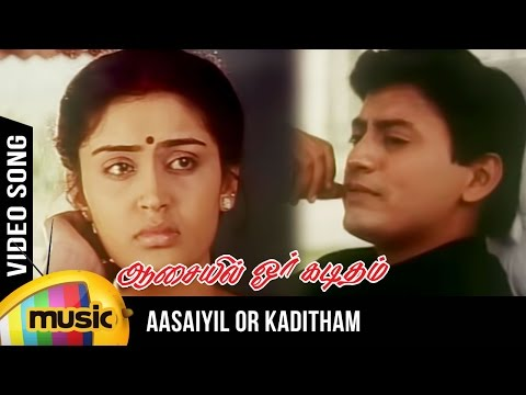 Aasaiyil Or Kaditham Video Song | Aasaiyil Oru Kaditham Tamil Movie | Prashanth | Kausalya | Deva