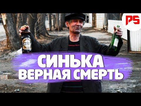 - МОЁ ОТНОШЕНИЕ К АЛКОГОЛЮ И ЕГО ПОПУЛЯРНОСТЬ В РФ