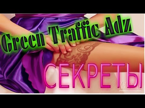 Green Traffic Adz. ЛОХОТРОН, НЕ ПЛАТИТ,Стратегия заработка.Секреты