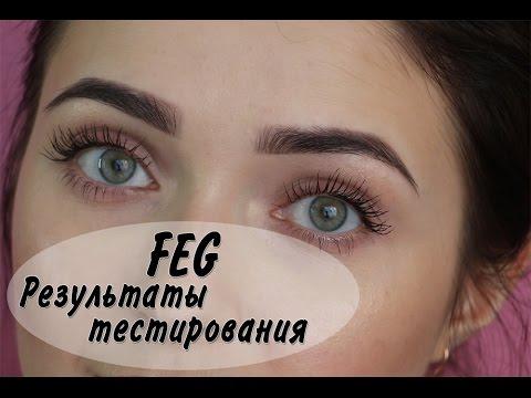 отзыв о сыворотке активаторе Feg Pro Advanced Eyelash Enhancer .
