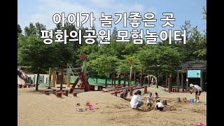 아이랑 서울가볼만한곳, 평화의공원 모험놀이터