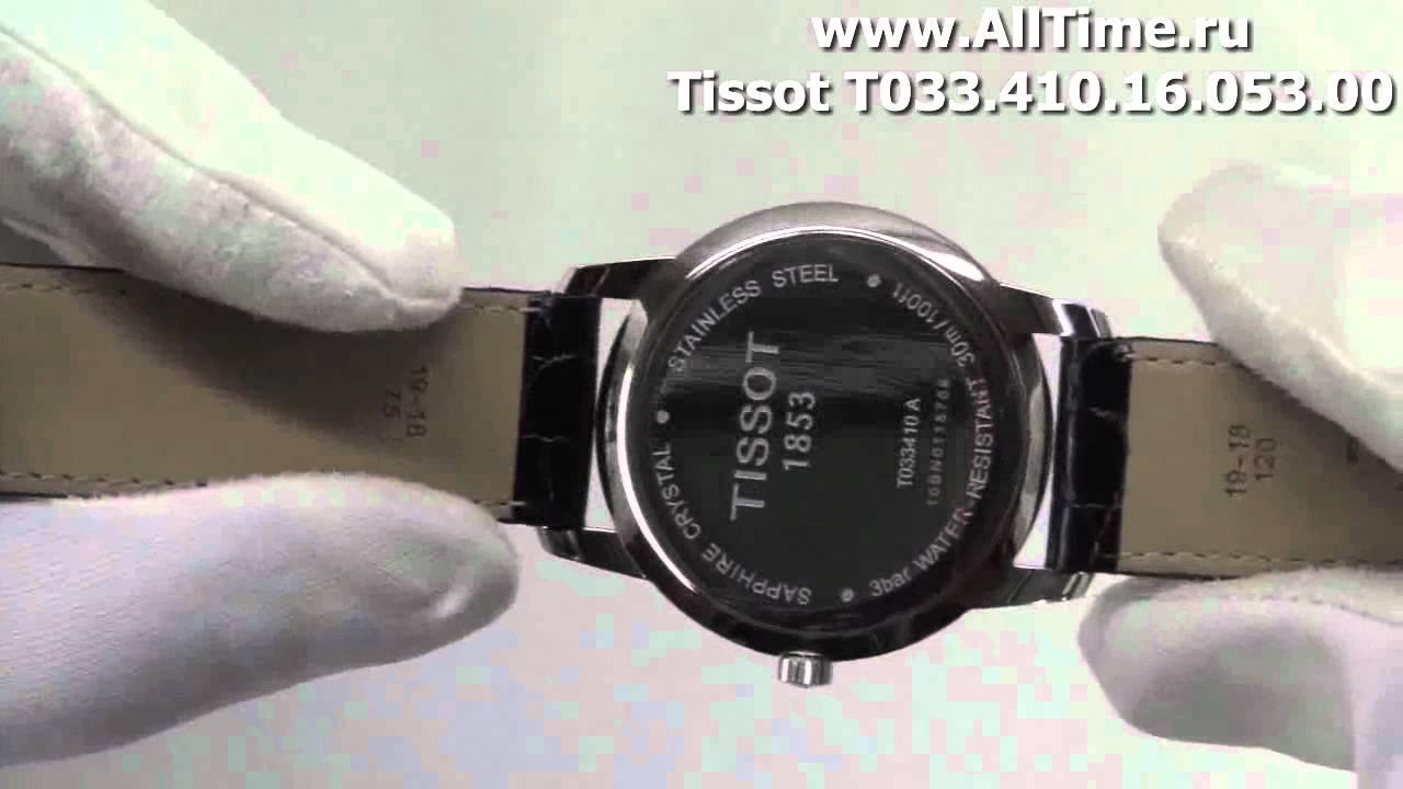 Оптимальные цены на швейцарские наручные часы tissot в магазинах « ручная стрелка» в москве. Узнать подробности о часах «тиссот» можно на сайте или по телефону +7 (495) 646-32-21.