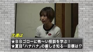 パチドルクエスト  season6 #6予告 【V☆パラ オリジナルコンテンツ】 稲垣実花 動画 20