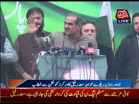 Lahore: PMLN Leader Khawaja Saad Rafique Addresses Worker Convention