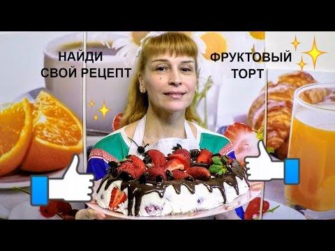 Рецепт Шварцвальдский вишневый торт Черный лес