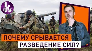 Правда о разведении сил на Донбассе - #91 Политика с Печенкиным