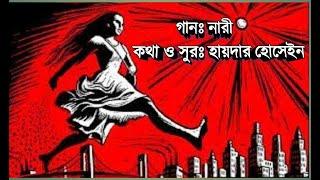 nari by haydar husyn নারী by হায়দার হুসাইন
