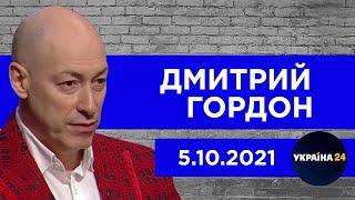 Офшоры Зеленского, письмо Саакашвили из тюрьмы, Путин и гибель Зиничева. Гордон на «Украина 24»