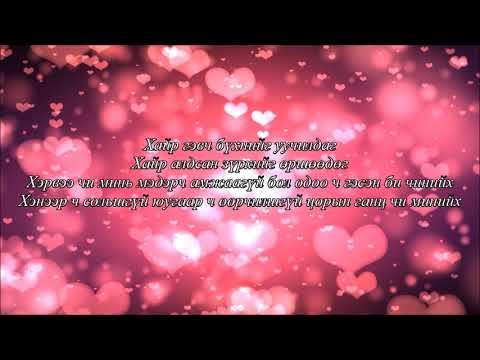 Motive - Хайр бүхнийг уучилдаг /үгтэй/