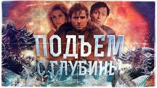 ПОДЪЕМ С ГЛУБИНЫ. обзор фильма. [Terl Kabot]