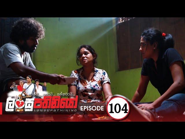 Lansupathiniyo | Episode 104 - (2020-07-14) | ITN
