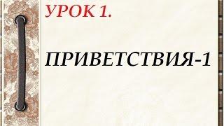 Русский язык для начинающих. УРОК 1. ПРИВЕТСТВИЯ-1