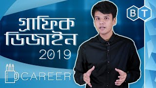How To Become A Graphic Designer 2019 (Bangla)