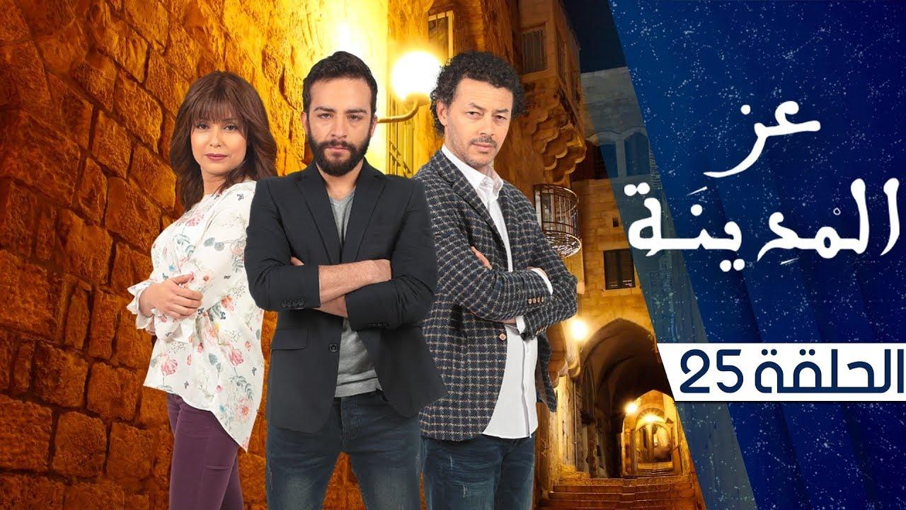 عز المدينة : الحلقة 25 | Azz lamdina : Episode 25