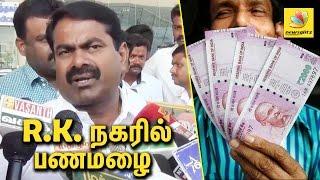 RK நகரில் பண மழை கொட்டுது | Seeman about Vote-buying in RK Nagar by Election