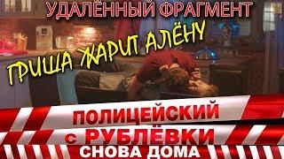 Полицейский с Рублёвки 3. Серия 3. Фрагмент № 1.