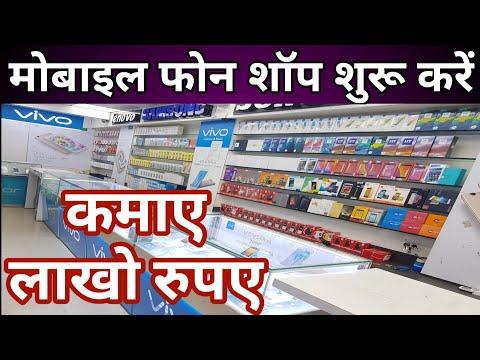 मोबाइल फ़ोन शॉप कैसे शुरू करे  Start Mobile Phone Shop Business