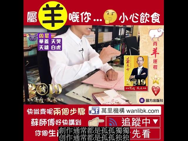 蘇民峰 2019豬 生肖運程*風水佈局 (羊) (繁简字幕)