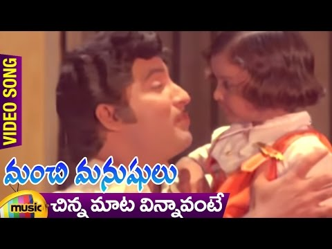 Chinna Maata Vinnavante Video Song | Manchi Manushulu Telugu Movie | Sobhan Babu | Mango Music