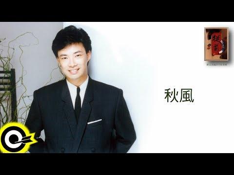費玉清 Fei Yu-Ching【秋風】Audio Video