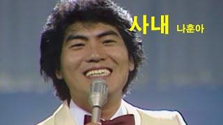 가수 유이성Live 노래교실-사내(나훈아)