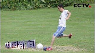 [中国新闻] 日本流行足球高尔夫 | CCTV中文国际