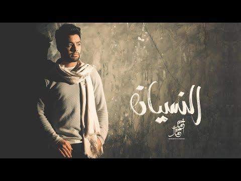 Ahmed Gamal - El Nesyan  / أحمد جمال - النسيان