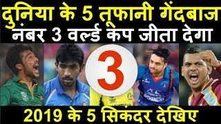 दुनिया के 5 तूफानी गेंदबाज जो वर्ल्ड कप में मचाएंगे तहलका, जरुर देखें | Headlines Sports