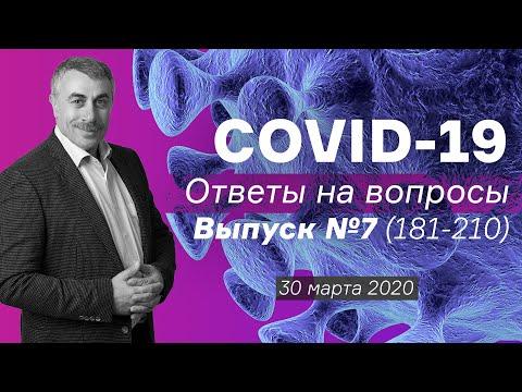 Ответы на вопросы о COVID-19 / Выпуск №7 (вопросы 181-210) / 30 марта | Доктор Комаровский