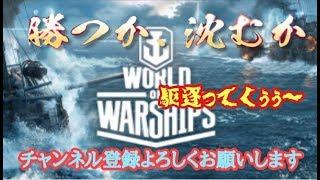 [World of Warships Legends]爺!まさかの海ぺろ?!あたしのペロっペロ見て毛♪G-style♪ 爺のはちゃめちゃ奮闘記ライフ[重要※概要欄]「WoWs」ライブ