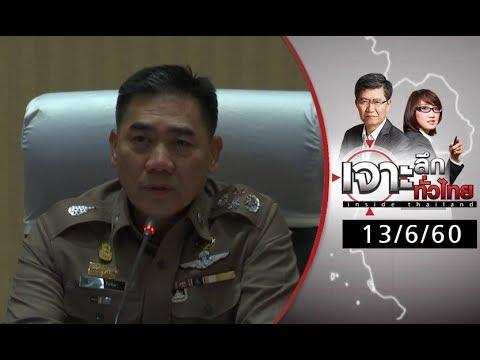 ย้อนหลัง เจาะลึกทั่วไทย 13/6/60 :