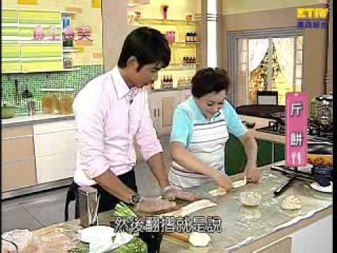 【食全食美-廚房好MAN】蝴蝶姐姐、李李仁、李梅仙、賴銘凱 -斤餅  20081112-第50集