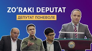ZOʻRAKI DEPUTAT / ДЕПУТАТ ПОНЕВОЛЕ