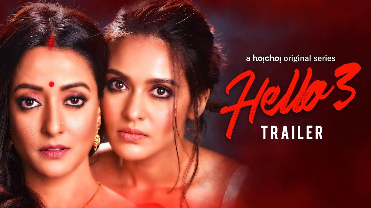 Download Hello (হ্যালো) 3   Official Trailer   Raima, Priyanka, Joy, Pamela, Shaheb   22 Jan   hoichoi