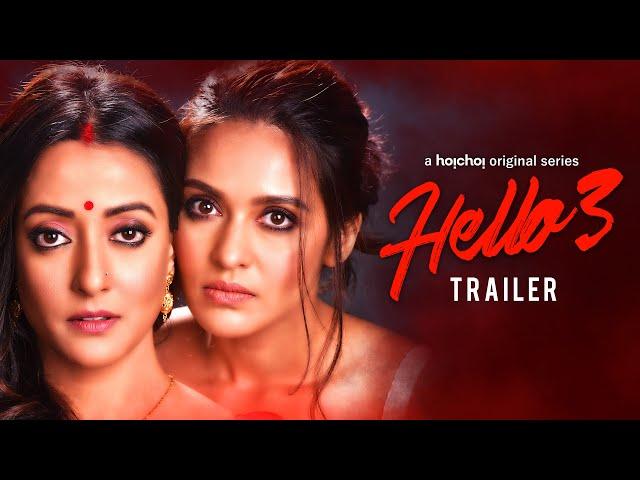 Hello (হ্যালো) 3 | Official Trailer | Raima, Priyanka, Joy, Pamela, Shaheb | 22 Jan | hoichoi