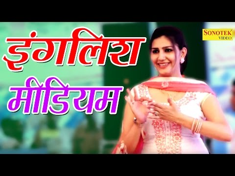 English Medium | इंग्लिश मीडियम | Sapna New Live Dance | Hot Stage Dance