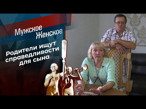 Максимальная несправедливость. Мужское / Женское. Выпуск от 12.10.2020 - Ruslar.Biz