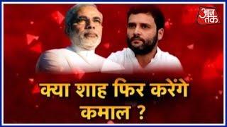 कर्नाटक में किसकी बनेगी सरकार? क्या Amit Shah फिर करेंगे कमाल?