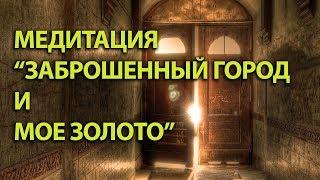 Медитация Заброшенный город и Мое золото Медитация на Деньги Изобилие и Процветание