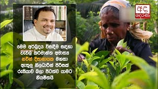 Sri Lankan tea rejected from Russian markets
