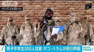中学校襲撃され300人拉致 ボコ・ハラムが犯行声明(2020年12月16日) - YouTube